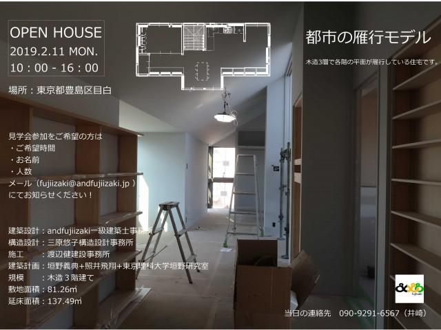 目白の家_オープンハウスのお知らせ